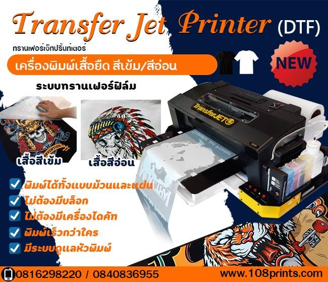 เครื่องพิมพ์เสื้อยืด-dtf-ทรานเฟอร์ฟิล์ม