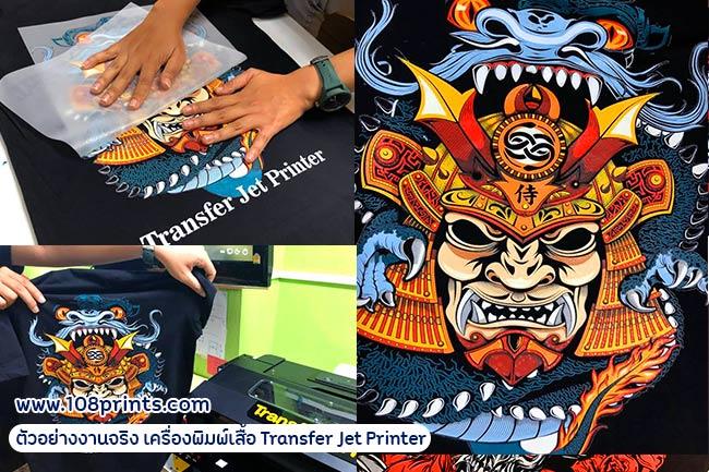 เครื่องพิมพ์เสื้อสีเข้ม-Transfer-jet-DTF