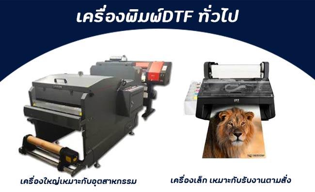 เครื่องพิมพ์-DTF-PRINTER