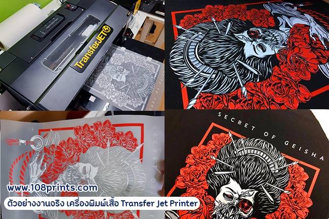 เครื่องสกรีนเสื้อ-dft-เครื่องพิมพ์เสื้อราคาถูก