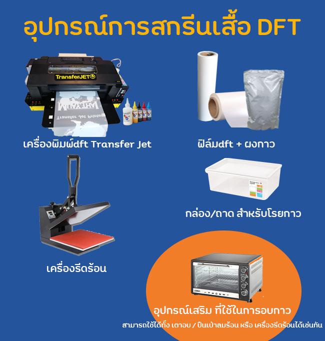 เครื่องพิมพ์DFT-พิมพ์ฟิล์มทรานเฟอร์