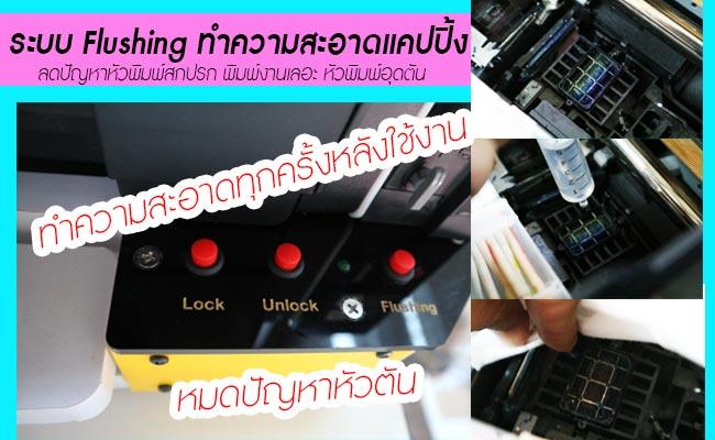ระบบทำความสะอาดเครื่องปริ้น-Film-Transfer-DTF