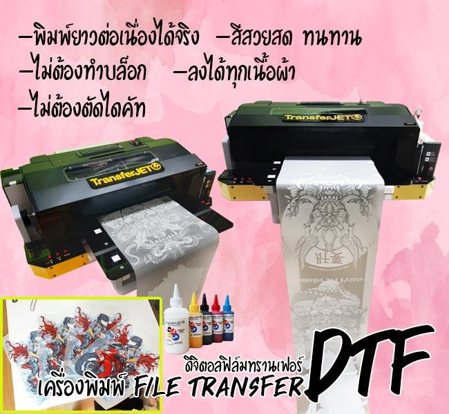 เครื่องพิมพ์-Film-Transfer-DTF