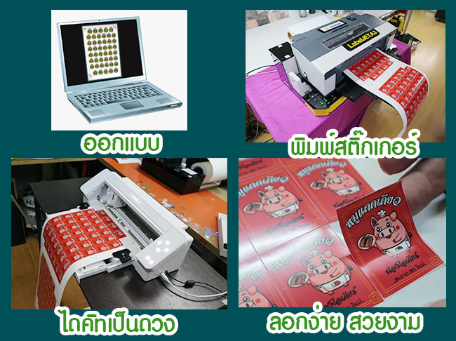 ขั้นตอนการพิมพ์สติ๊กเกอร์