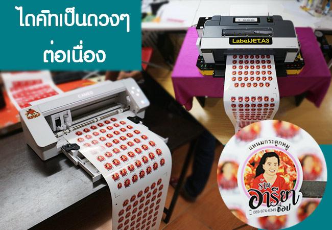 เครื่องพิมพ์สติ๊กเกอร์-ไดคัทเป็นดวงๆ