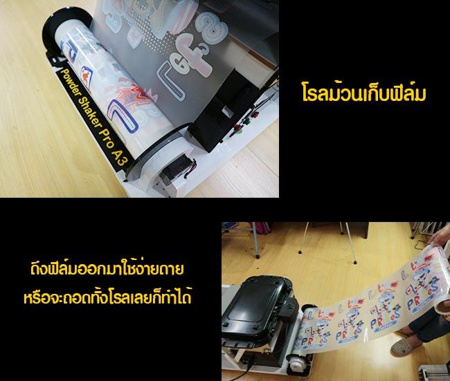 ม้วนฟิล์มDFT-เครื่องพิมพ์DFT