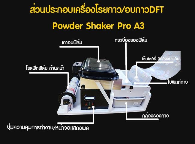 ส่วนประกอบเครื่องโรยกาวอบกาวDFT-Powder-Shaker-Pro-A3
