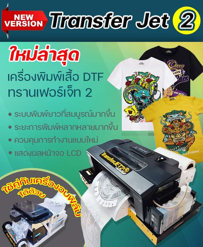 เครื่องพิมพ์เสื้อ Transfer jet2
