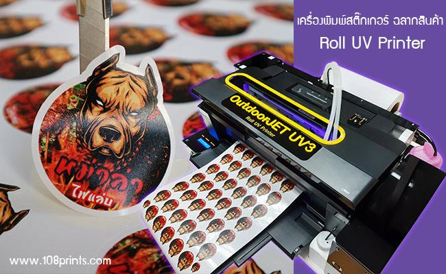 เครื่องพิมพ์สติ๊กเกอร์-ฉลากสินค้า-Roll-UV-Printer