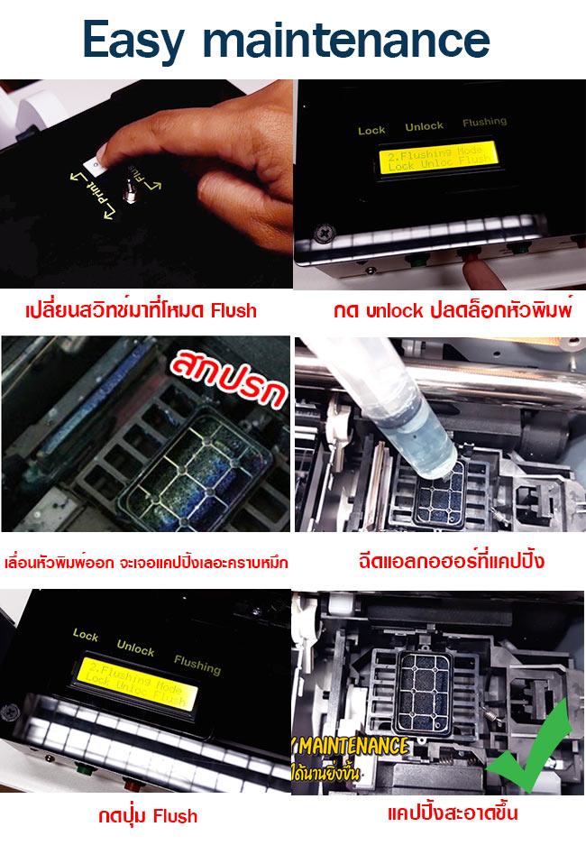 เครื่องพิมพ์สติ๊กเกอร์