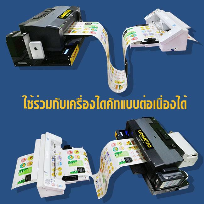 เครื่องพิมพ์สติ๊กเกอร์ ไดคัทสติ๊กเกอร์