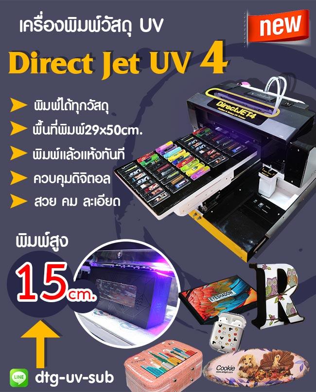 เครื่องพิมพ์วัสดุ-UV-DR4