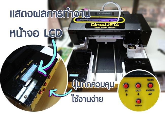 เครื่องสกรีนวัสดุ-เครื่องพิมพ์ภาพลงวัสดุ
