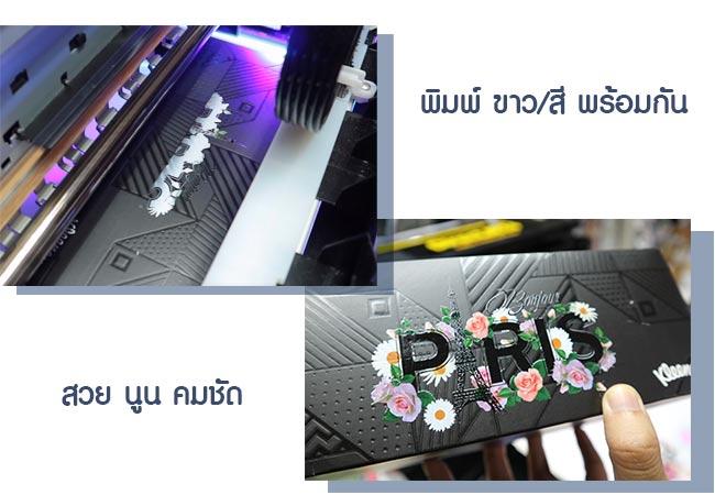 เครื่องพิมพ์ยูวี-UV-Printer