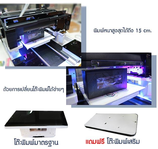 เครื่องพิมพ์ไม้-พิมพ์โลหะ-เครื่องพิมพ์อะคริลิค