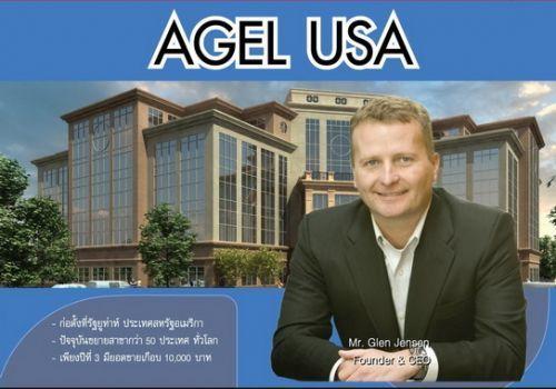 Agel Utah Agel CEO founder ผู้บริหารเอเจล