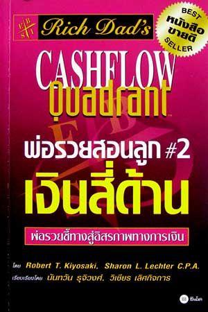 Cashflow Qaudrant เงินสี่ด้าน