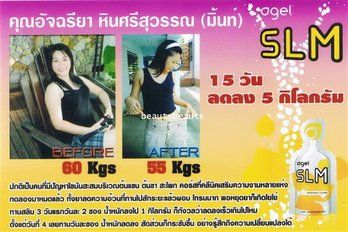 Agel SLM before and after lost weight