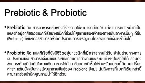 prebictic, probiotic สารอาหารที่ร่างกายไม่สามารถย่อยได้ แต่สามารถทำหน้าที่เป็นแหล่งอาสัยของแบคทีเรีย