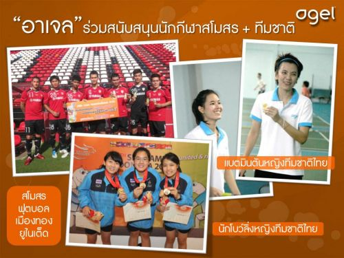 Thai national badminton-use agel ohm-hrt