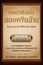 secret of millionaire mind T.harv Eker ถอดรหัสลับสมองเงินล้าน