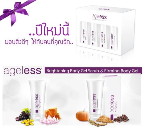 Agel body care- agel body firming-brightening