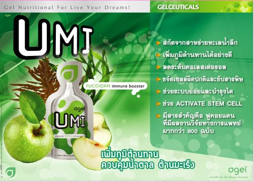 AGEL UMI – เอเจล อูมิ บำรุงโรคเบาหวา