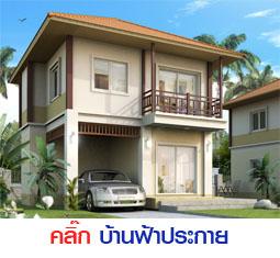 รับสร้างบ้าน 2 ชั้น ราคาถูก ราคาประหยัด 3 ห้องนอน ราคาไม่เกินล้านห้า 2 ล้าน