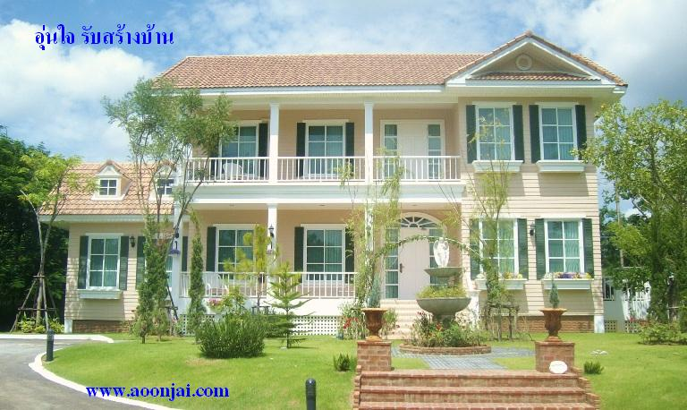 รับเหมาก่อสร้างบ้าน แบบบ้านโคโลเนียล Colonial style ปากช่อง เขาใหญ่ อุ่นใจ บิลเดอร์