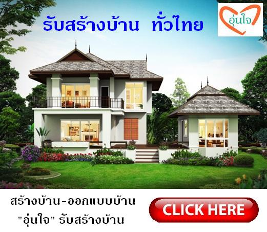บริษัทรับสร้างบ้านคุณภาพดี สร้างบ้านหรู แบบบ้านล้านนา โมเดิร์น