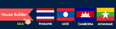 รับสร้างบ้าน ลาว กัมพูชา พม่า เมียนม่า ไทย ทั่วประเทศ