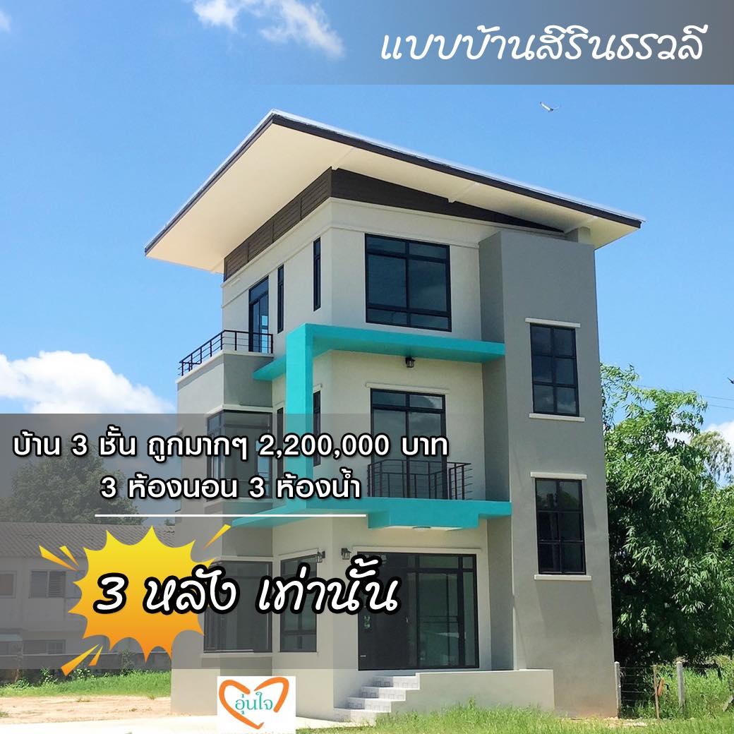 รับสร้างบ้าน 3 ชั้น ราคาถูก