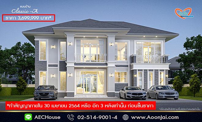 อุ่นใจรับสร้างบ้าน แบบบ้านคลาสลิคเอ สร้างบ้าน บริษัทรับสร้างบ้าน สร้างบ้าน3ล้าน