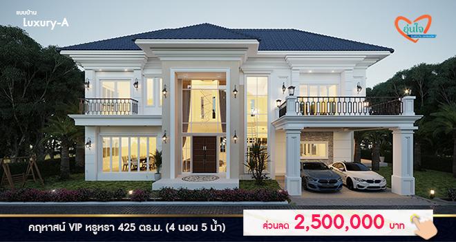 แบบบ้านหรู  แบบบ้าน Luxury A  บริษัท อุ่่นใจ บิลเดอร์ จำกัด รับสร้างบ้านทั่วประเทศ