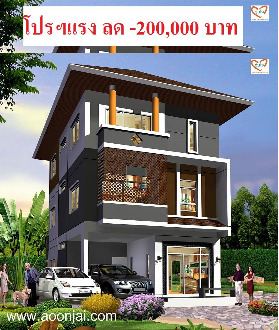 รับสร้างบ้าน บ้าน3ชั้น โปรโมชั่น