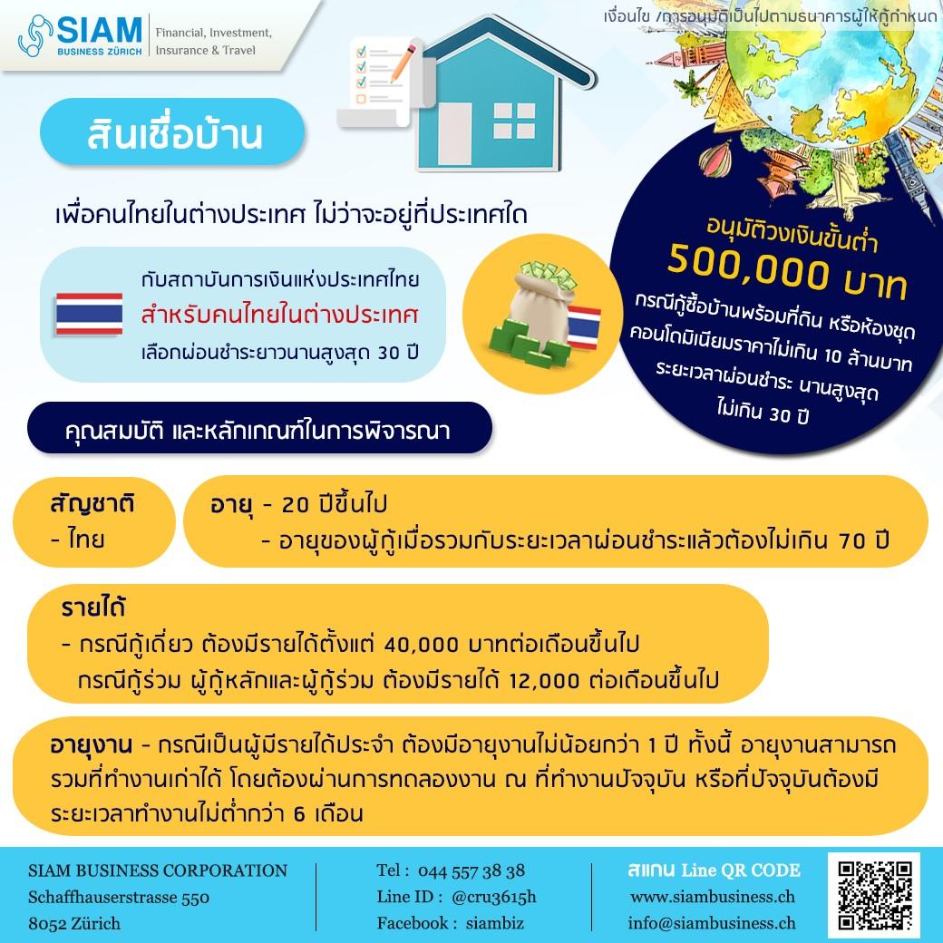 สินเชื่อสร้างบ้าน กู้สร้างบ้าน คนไทยอยู่ต่างประเทศ