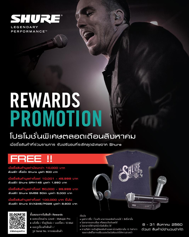 Shure Promotion