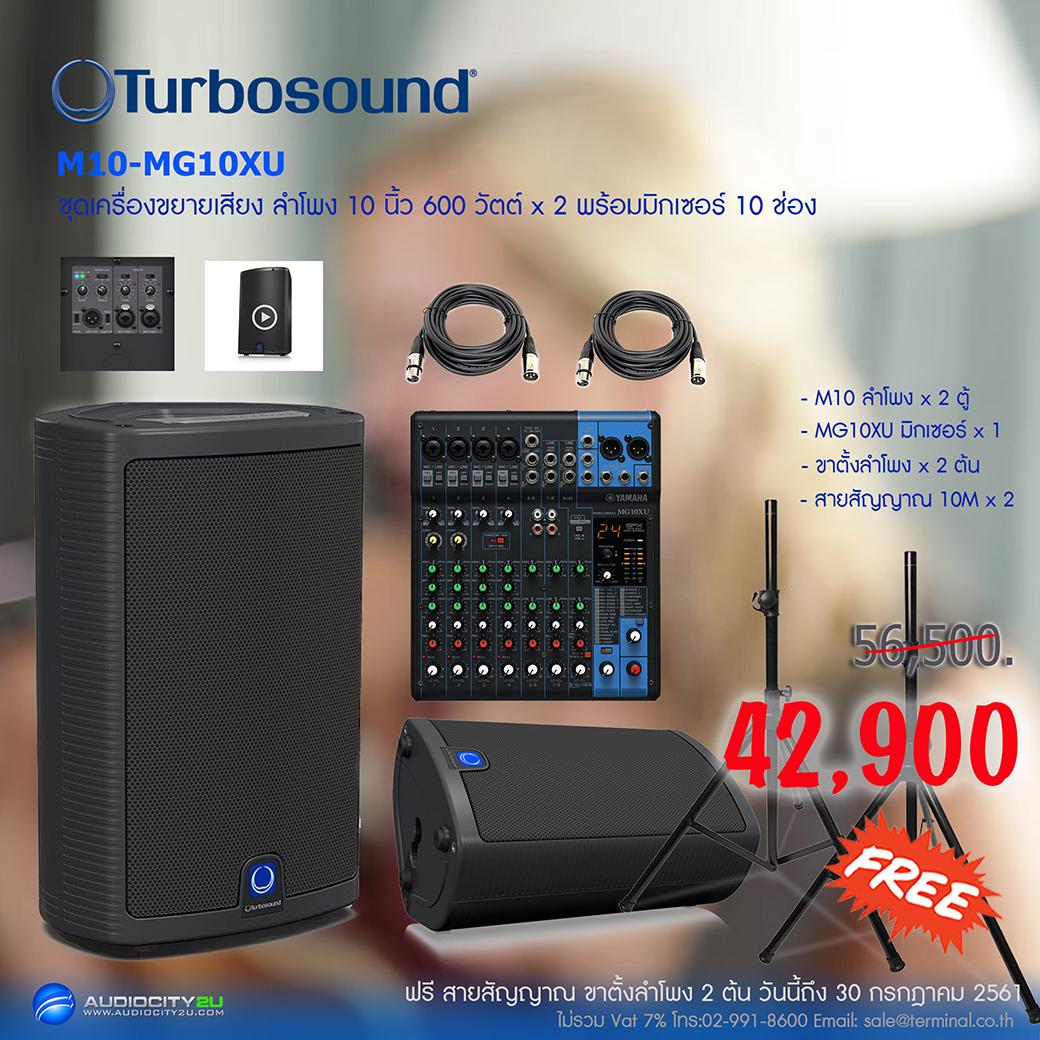 ชุดเครื่องเสียง Turbosound