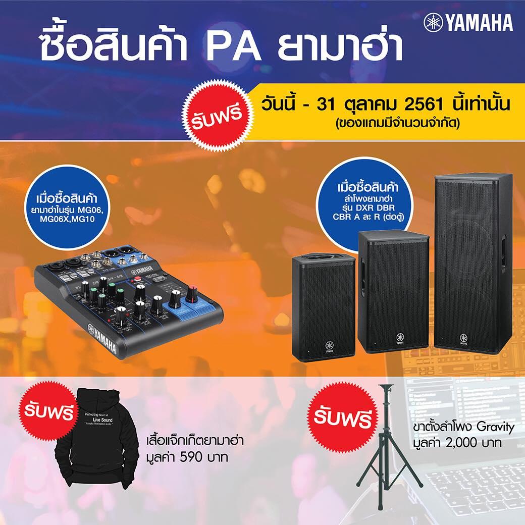 Yamaha Promotion 2018