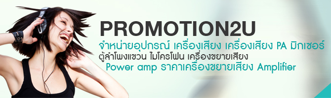 ��˹����ػ�ó� ����ͧ���§ ����ͧ���§ PA �ԡ���� �����⾧�ǹ ����⿹ ����ͧ�������§ Power amp �Ҥ�����ͧ�������§ Amplifier Promotion2u