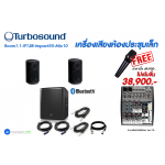 Turbosound Room1-iP12B-Impact55-Mix10