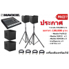 "MACKIE ProFX12 x 1 มิกเซอร์ Mixer 12-Channel USB Compact Mixer with Effects - MACKIE DLM12 x 2 ตู้ลำโพง 2 ทาง พร้อมเครื่องขยายเสียง 2,000-watt Powered PA Speaker with 12"" LF Driver, 1.75"" HF Driver, - Mackie DLM12S x 2 ตู้ลำโพง"