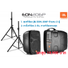 JBL EON206P �����⾧ Portable 6.5� Two-Way system with detachable powered mixer