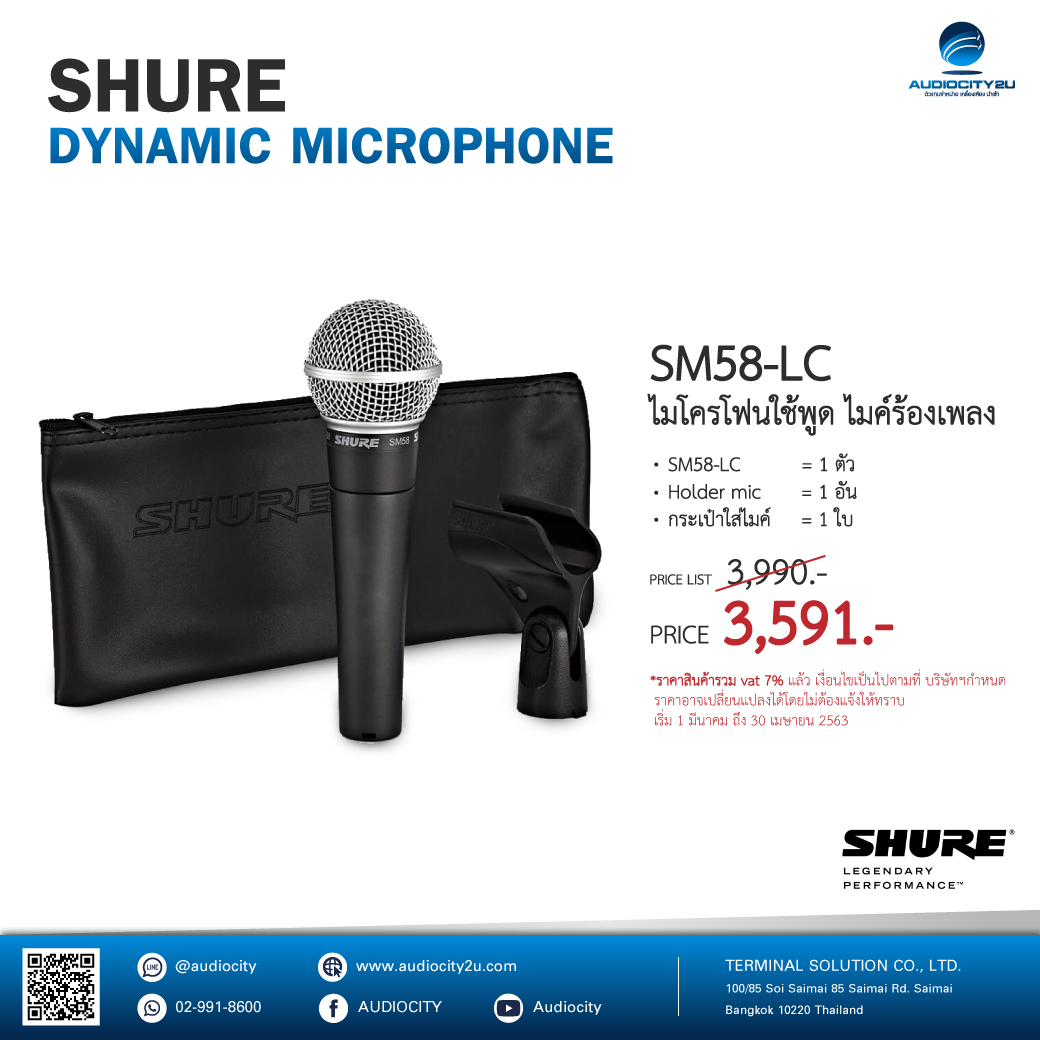 Shure Promotion SM58-LC