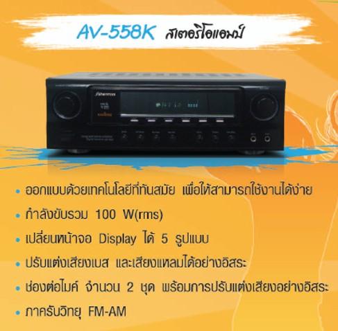 Sherman AV-558K Karaoke Amp 100 W.