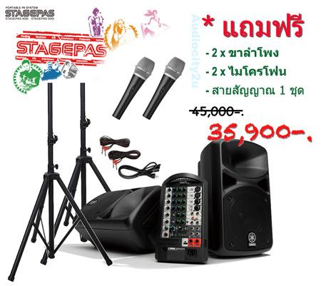 Yamaha STAGEPAS 400i ราคาถูก