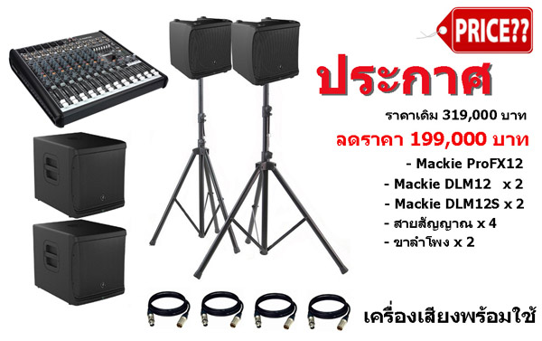 """- MACKIE ProFX12   x 1  มิกเซอร์ Mixer 12-Channel USB Compact Mixer with Effects  - MACKIE DLM12    x 2  ตู้ลำโพง 2 ทาง พร้อมเครื่องขยายเสียง 2,000-watt Powered PA Speaker with 12"""" LF Driver, 1.75"""" HF Driver,  - Mackie DLM12S   x 2  ตู้ลำโพงซับ พร้อมเครื่องขยายเสียง 2,000-watt Powered Subwoofer with 12"""" LF Driver, Variable Crossover, Signal Overload Protection, Pole Mount, and Alignment Delay - Superlux SPS-410A  x 2  ขาตั้งลำโพงอลูมิเนียม Aluminum Speaker Stand  - Mic-10M Cable  x 2 Microphone Cable 10M. สายไมค์ ยาว 10 เมตร ขั้วต่อ นิวทริคแท้ NEUTRIK mic cable 10 M.   - Mic-20M x 2 Microphone Cable 20M. สายไมค์ ยาว 20 เมตร ขั้วต่อ นิวทริคแท้ NEUTRIK mic cable 20 M."""