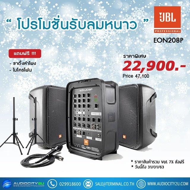 JBL EON Promotion