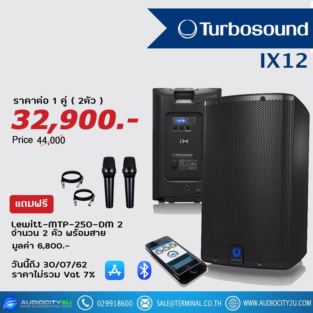 Turbosound IX12x2-MTP250 ตู้ลำโพงพร้อมขาตั้งลำโพง มีบลูธูท