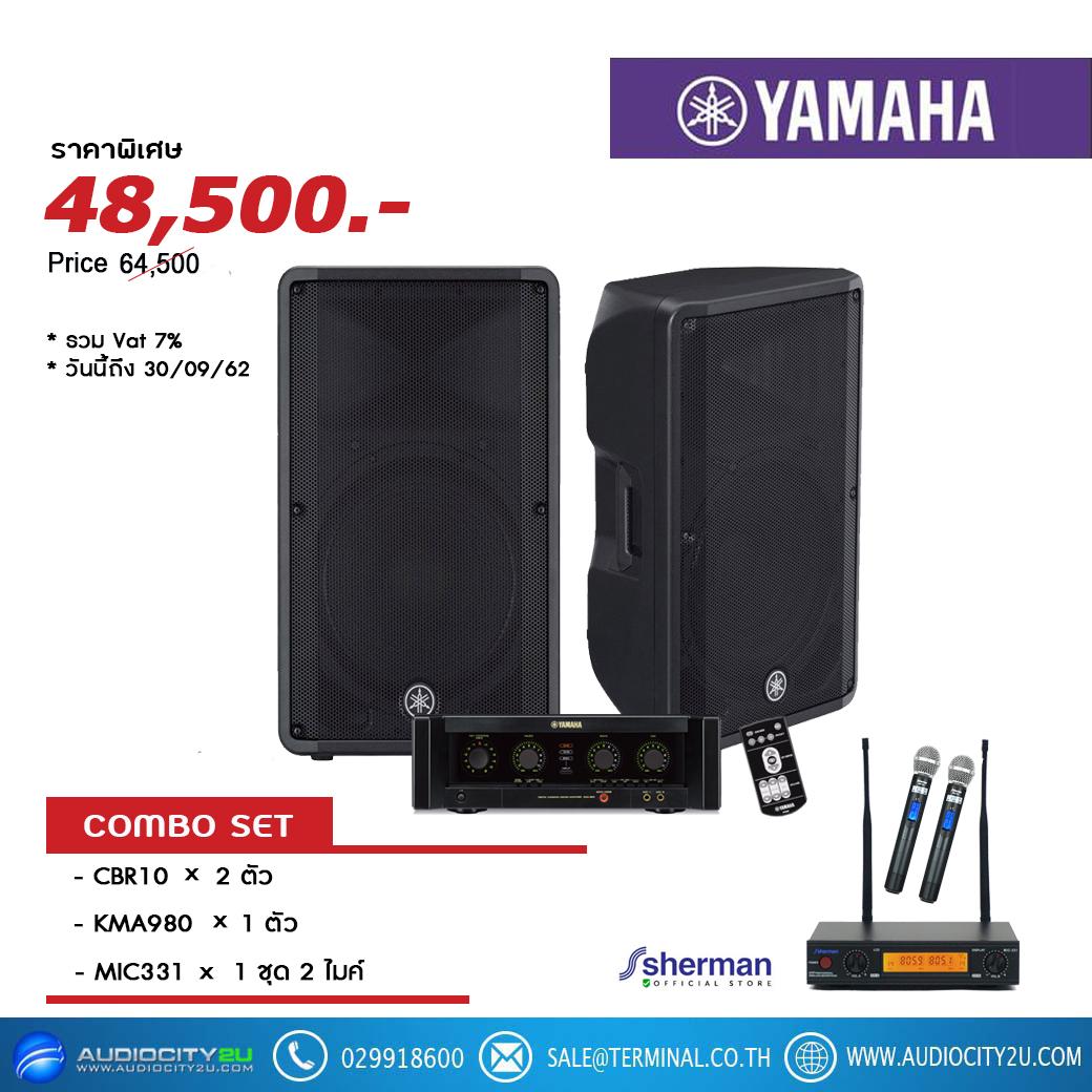 Combo Yamaha KARAOKE Set-1 ชุดโปรโมชั่น Yamaha ชุดคาราโอเกะ  - CBR10 x 2 ตัว - KMA980 x 1 ตัว - MIC331 x 1 ชุด 2 ไมค์